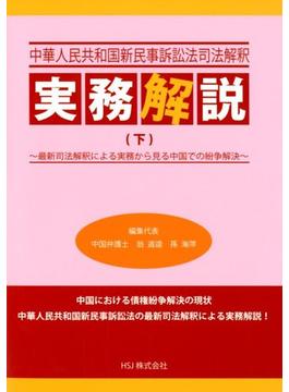 中国法実務解説(下) 2018年 08月号 [雑誌]
