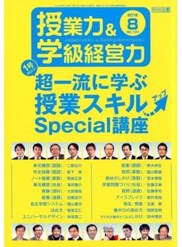 授業力 & 学級経営力 2018年 08月号 [雑誌]