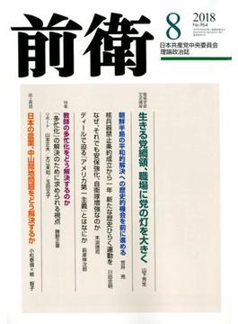 前衛 2018年 08月号 [雑誌]