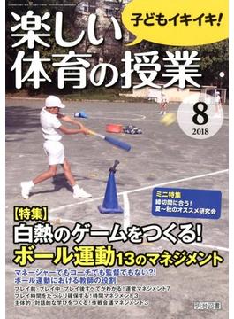 楽しい体育の授業 2018年 08月号 [雑誌]