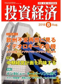 投資経済 2018年 08月号 [雑誌]
