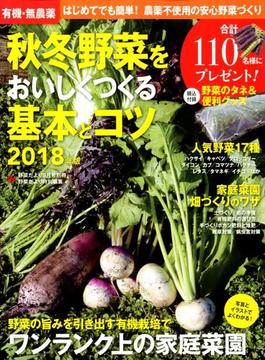有機・無農薬秋冬野菜をおいしくつくる基本 2018年 08月号 [雑誌]
