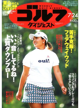 週刊ゴルフダイジェスト 2018年 7/24号 [雑誌]