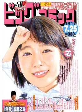 ビッグコミック 2018年 7/25号 [雑誌]