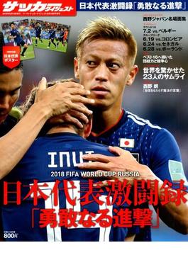 2018 WORLDCUP RUSSIA 日本代表激闘録 増刊ワールドサッカーダイジェスト 2018年 8/19号 [雑誌]