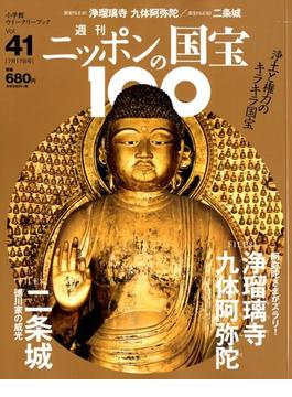 ニッポンの国宝100 2018年 7/17号 [雑誌]