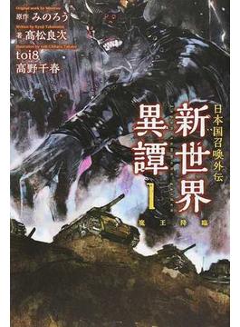 新世界異譚 日本国召喚外伝 1 魔王降臨(ぽにきゃんBOOKS)