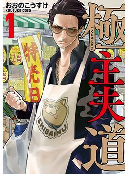 極主夫道 1(バンチコミックス)