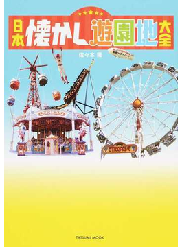 日本懐かし遊園地大全 まだある、もうない昭和の遊園地(タツミムック)