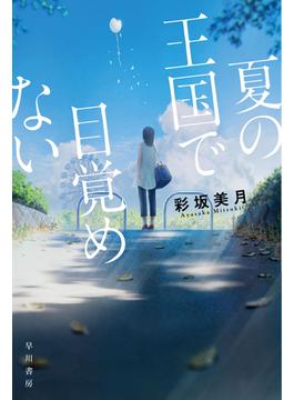 夏の王国で目覚めない(ハヤカワ文庫 JA)