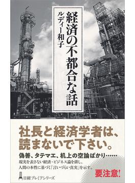 経済の不都合な話(日経プレミアシリーズ)