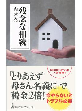 残念な相続(日経プレミアシリーズ)