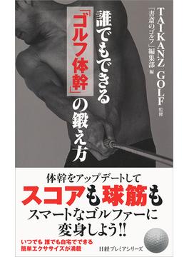 誰でもできる「ゴルフ体幹」の鍛え方(日経プレミアシリーズ)