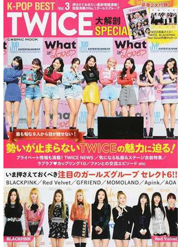 K−POP BEST Vol.3 TWICE大解剖SPECIAL(COSMIC MOOK)