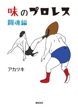 味のプロレス 闘魂編