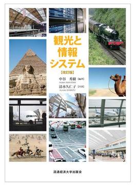 観光と情報システム 改訂版