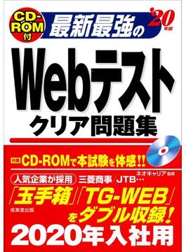 最新最強のWebテストクリア問題集 '20年版