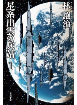 星系出雲の兵站 1(ハヤカワ文庫 JA)