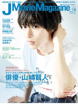 J Movie Magazine Vol.38 俳優・山崎賢人大特集