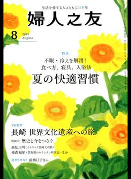 婦人之友 2018年 08月号 [雑誌]