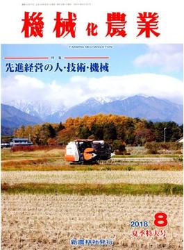 機械化農業 2018年 08月号 [雑誌]
