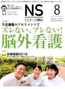 ナース専科 (NURSE SENKA) 2018年 08月号 [雑誌]