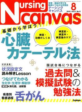 Nursing Canvas (ナーシング・キャンバス) 2018年 08月号 [雑誌]