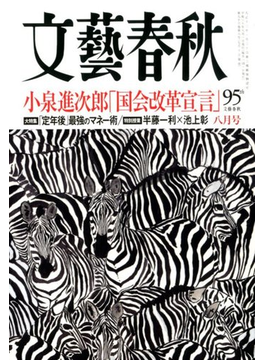 文藝春秋 2018年 08月号 [雑誌]