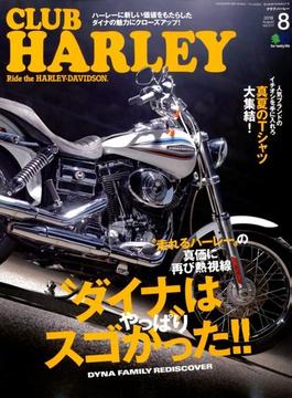 CLUB HARLEY (クラブ ハーレー) 2018年 08月号 [雑誌]