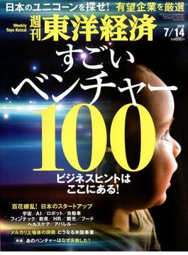 週刊 東洋経済 2018年 7/14号 [雑誌]