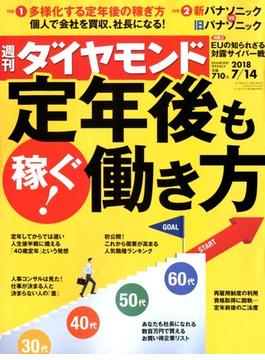 週刊 ダイヤモンド 2018年 7/14号 [雑誌]