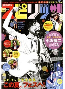 ビッグコミックスピリッツ 2018年 7/23号 [雑誌]