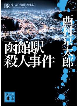 函館駅殺人事件(講談社文庫)