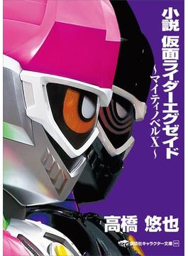 小説 仮面ライダーエグゼイド ~マイティノベルX~(講談社キャラクター文庫)