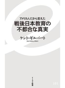 アメリカ人だから言えた 戦後日本教育の不都合な真実(イースト新書)