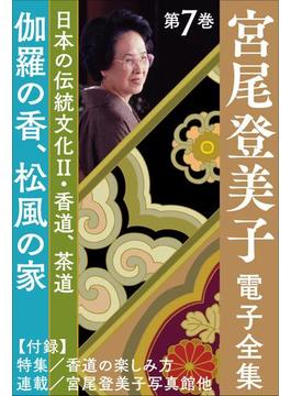 宮尾登美子 電子全集7『伽羅の香/松風の家』(宮尾登美子 電子全集)
