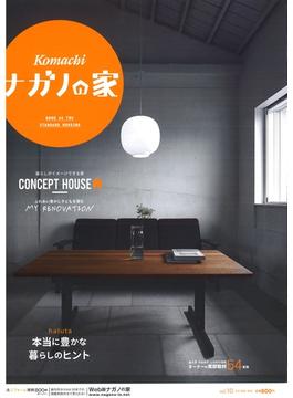 ナガノの家 vol.10 2018年秋冬号 [雑誌]
