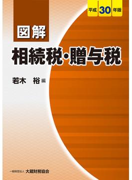図解相続税・贈与税 平成30年版
