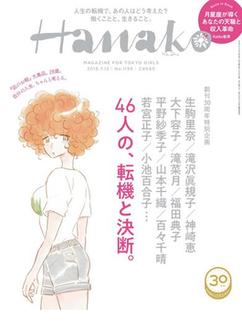 Hanako 2018年 7月12日号 No.1159 [働くことと、生きること。](Hanako)