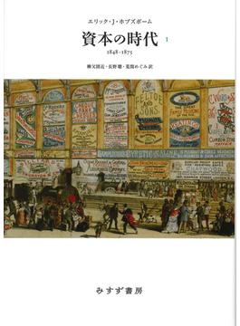 資本の時代 1848−1875 新装版 1