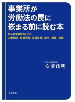 事業所が労働法の罠に嵌まる前に読む本 中小企業経営のための労働時間,就業規則,注意指導,紛争,退職,解雇