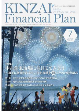 KINZAI Financial Plan No.401(2018.7) 〈特集〉中古住宅市場に注目してみよう