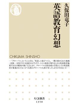 英語教育幻想(ちくま新書)