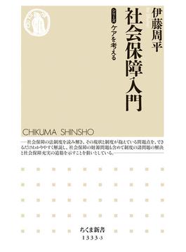 社会保障入門(ちくま新書)