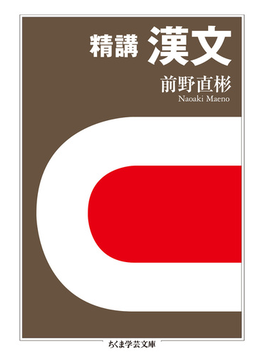 精講漢文(ちくま学芸文庫)