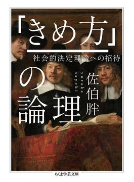 「きめ方」の論理 社会的決定理論への招待(ちくま学芸文庫)