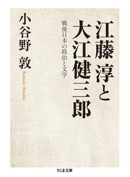 江藤淳と大江健三郎 戦後日本の政治と文学(ちくま文庫)