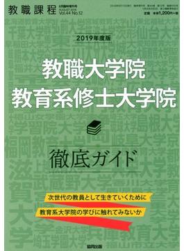 増刊 教職課程 2018年 08月号 [雑誌]