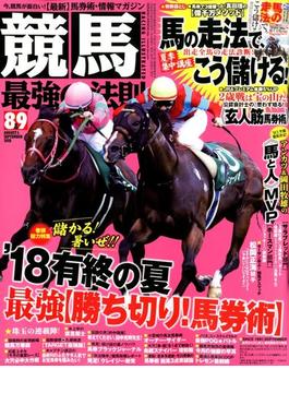 競馬最強の法則 2018年 09月号 [雑誌]