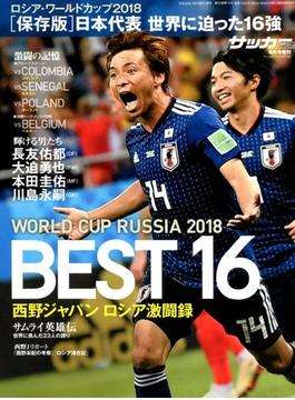 増刊サッカーマガジン 2018年 08月号 [雑誌]